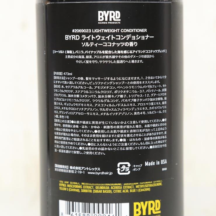 BYRD バード LIGHTWEIGHT CONDITIONER ライトウェイトコンディショナー #2069023