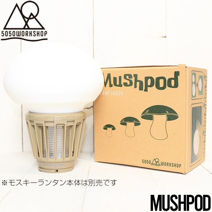 5050WORKSHOP フィフティフィフティワークショップ Mushpod(マッシュポッド) MOSKEEランタン用ランプシェード