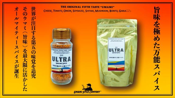 THE ULTRA UMAMI SPICE 旨味を極めたアウトドア万能スパイス キャンプ 料理 調味料 BBQ 100gボトル & 300gお徳用パックセット