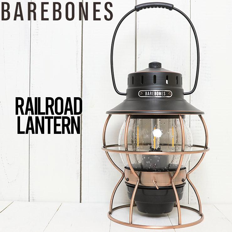 BAREBONES LIVING ベアボーンズリビング RAILROAD LANTERN レイルロードランタン LEDランタン LIV-280
