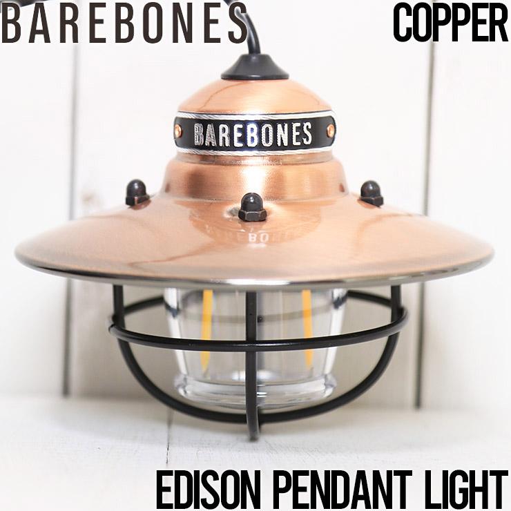 【送料無料】 BAREBONES LIVING ベアボーンズリビング EDISON PENDANT LIGHT ペンダントライト LEDライト