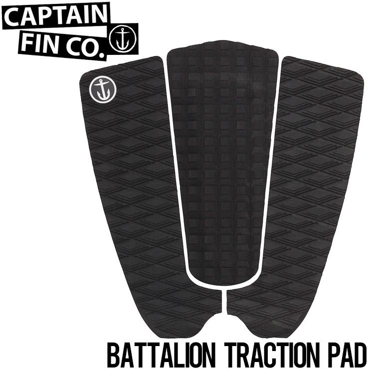 【送料無料】 CAPTAIN FIN キャプテンフィン BATTALION TRACTION PAD デッキパッド CX202003 [FB]