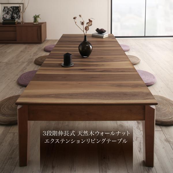 伸長式テーブル 天然木 リビングテーブル 3段階伸長式 〔幅120~150~180×奥行き75×高さ37cm〕