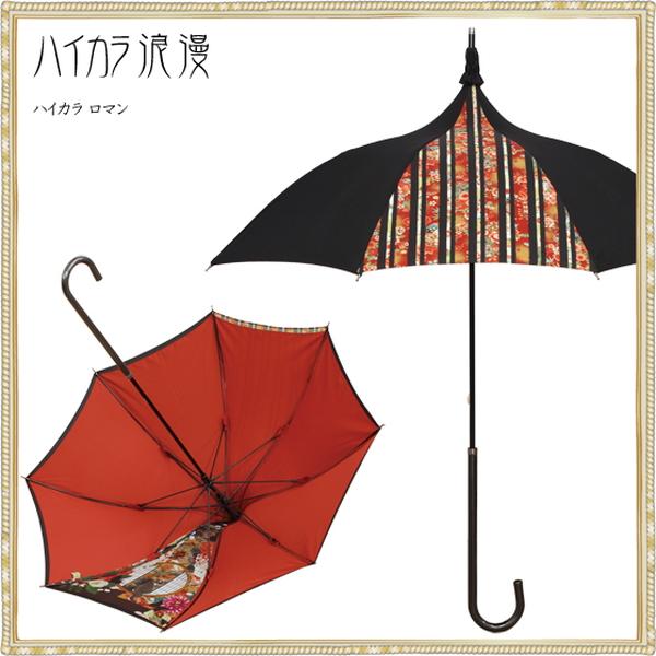 ハイカラ浪漫 | パゴダ傘・レディース・晴雨兼用・UVカット