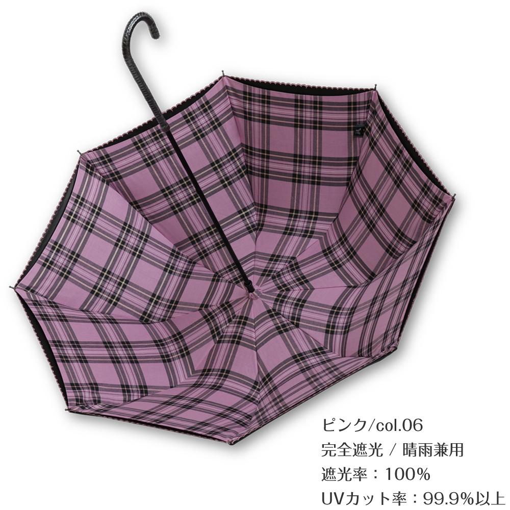 アリシア | パゴダ日傘・完全遮光・晴雨兼用・レディース