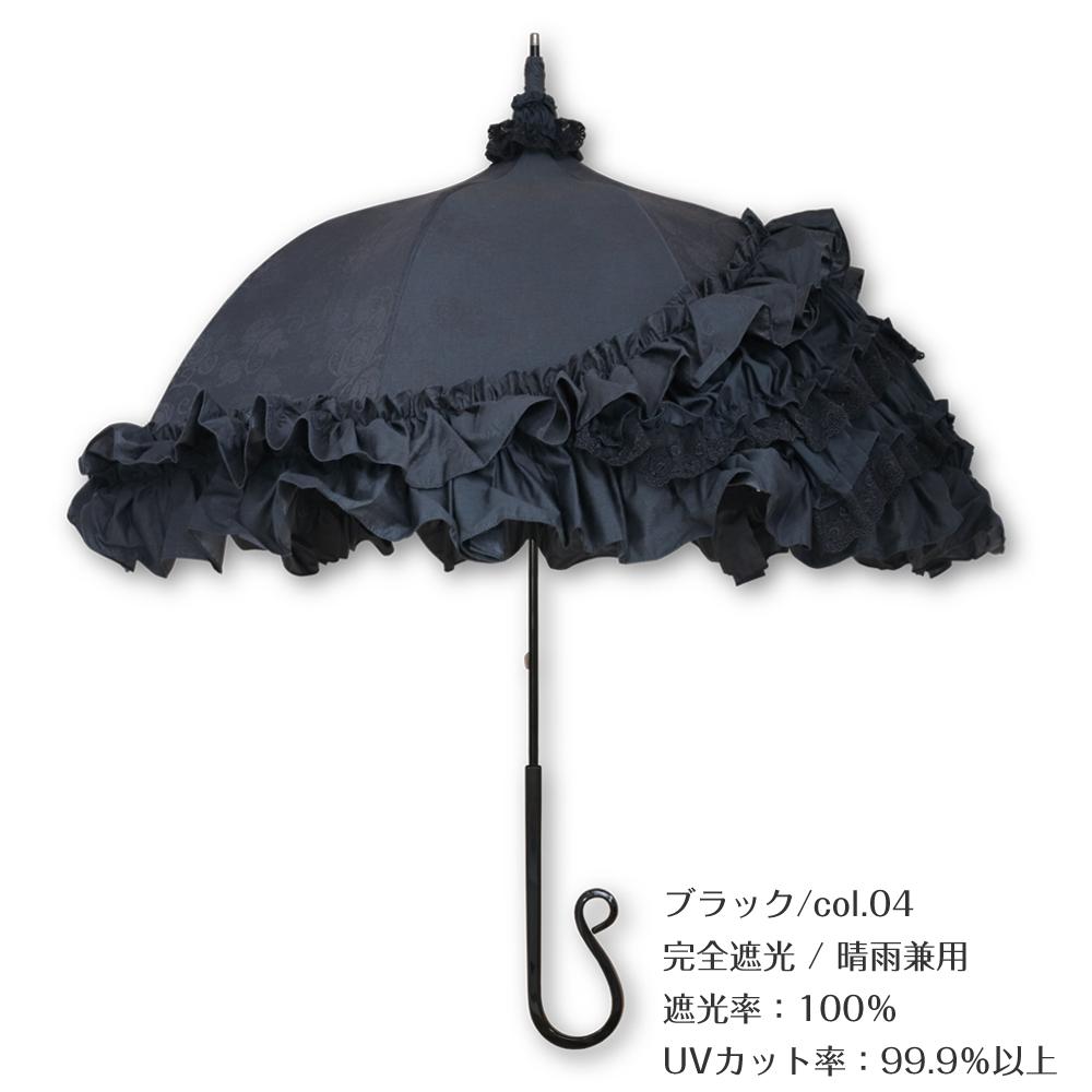 ローズルーシュ ソンブル | パゴダ日傘・完全遮光・晴雨兼用・レディース