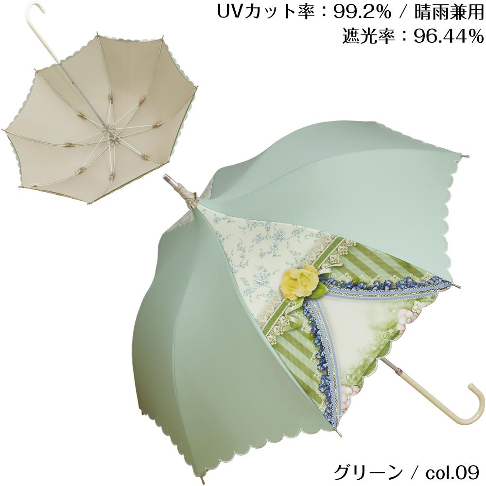 ロマンティック ミストラル | パゴダ傘・日傘・遮光・晴雨兼用・UVカット・レディース