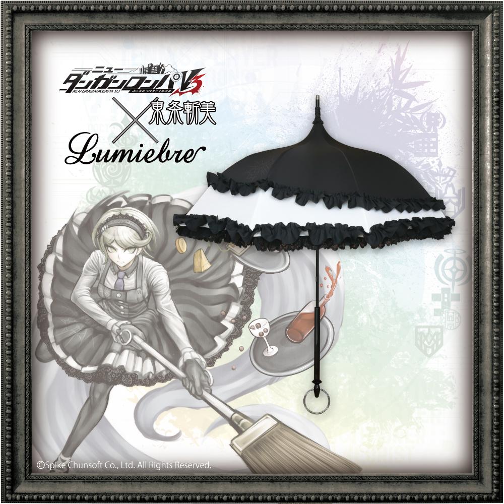 ルミエーブル×東条斬美 | パゴダ傘・レディース・晴雨兼用・UVカット