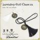 【深澤翠 コラボ】 Lumiebre×Doll Classica | タッセル・傘用アクセサリー
