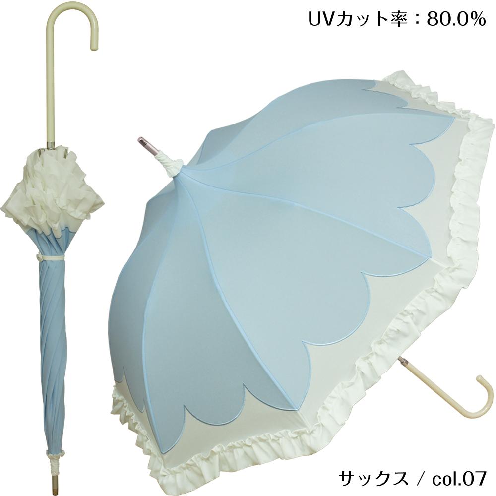リトルパラディ | パゴダ傘・レディース・晴雨兼用・UVカット