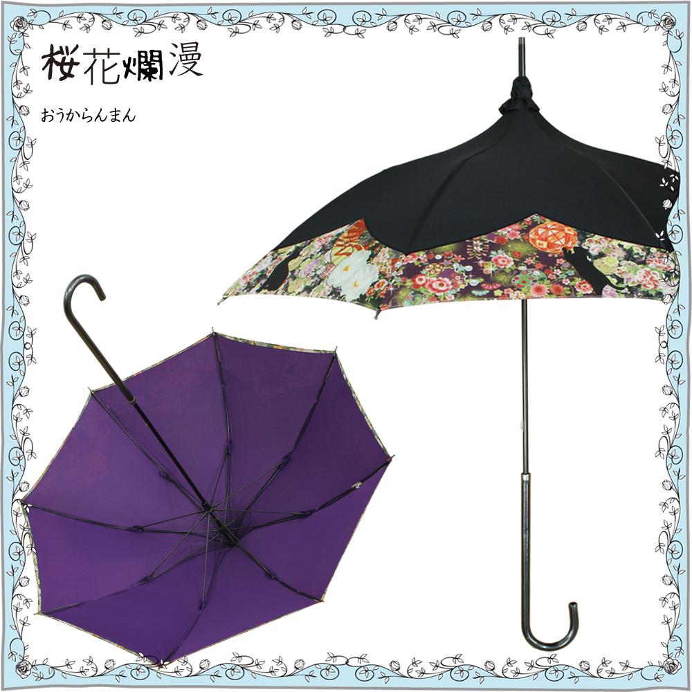 桜花爛漫 | パゴダ傘・レディース・晴雨兼用・UVカット