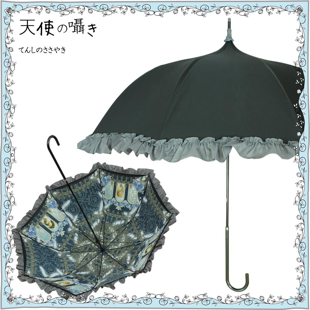 天使の囁き | パゴダ傘・レディース・晴雨兼用・UVカット