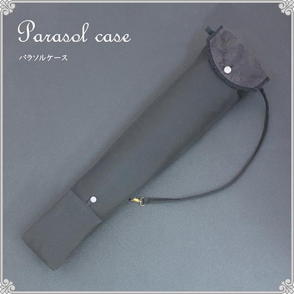 パラソルケース   保管・収納用傘袋