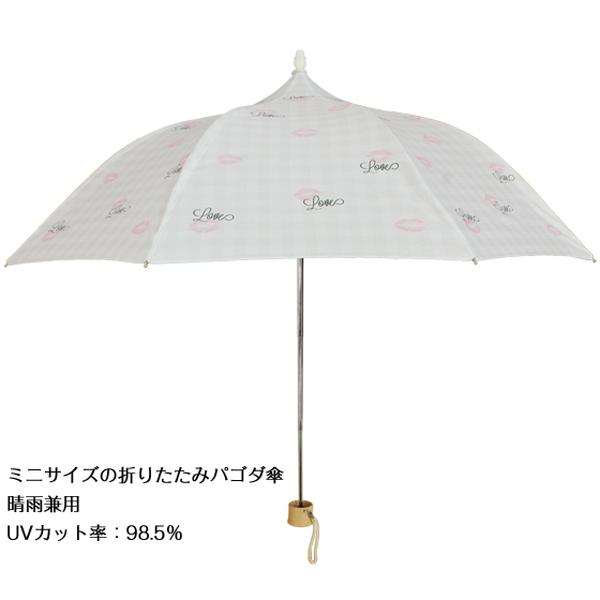 ミルキーリップス | ミニ折りたたみパゴダ傘・レディース・晴雨兼用・UVカット