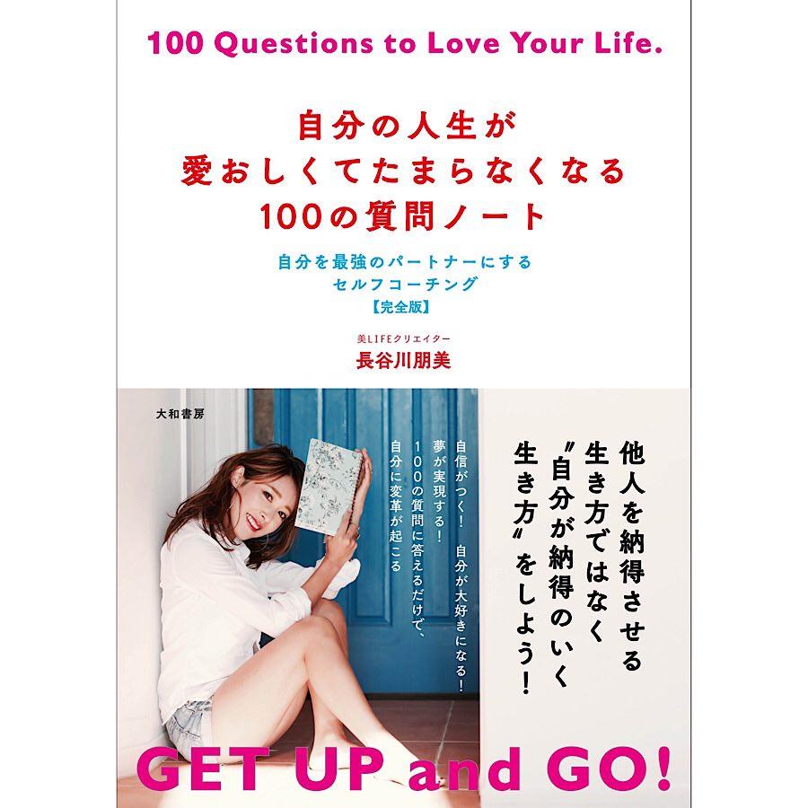 自分の人生が愛おしくてたまらなくなる100の質問ノート~自分を最強のパートナーにするセルフコーチング【完全版】
