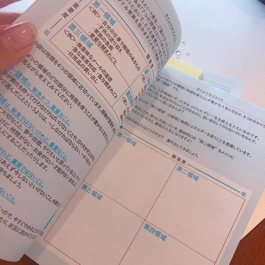 長谷川エレナ朋美プロデュース手帳BEAUTY LIFE DIARY(ビューティーライフダイアリー)2021年版