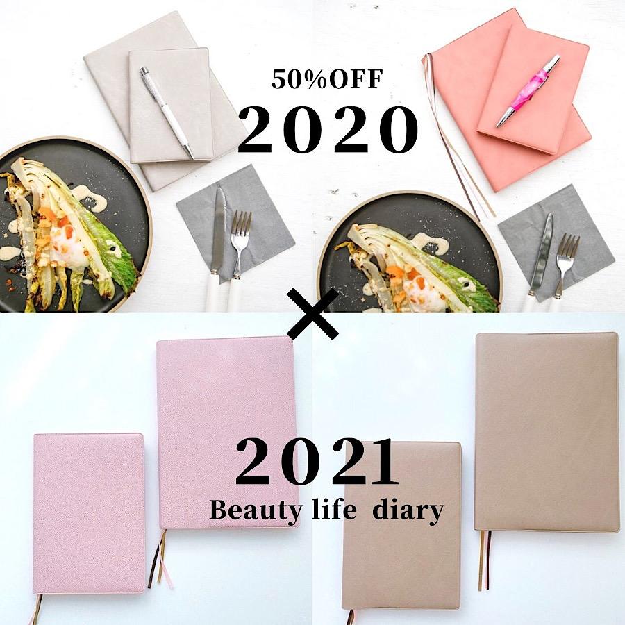 BEAUTY LIFE DIARY(ビューティーライフダイアリー)2020×2021 SET