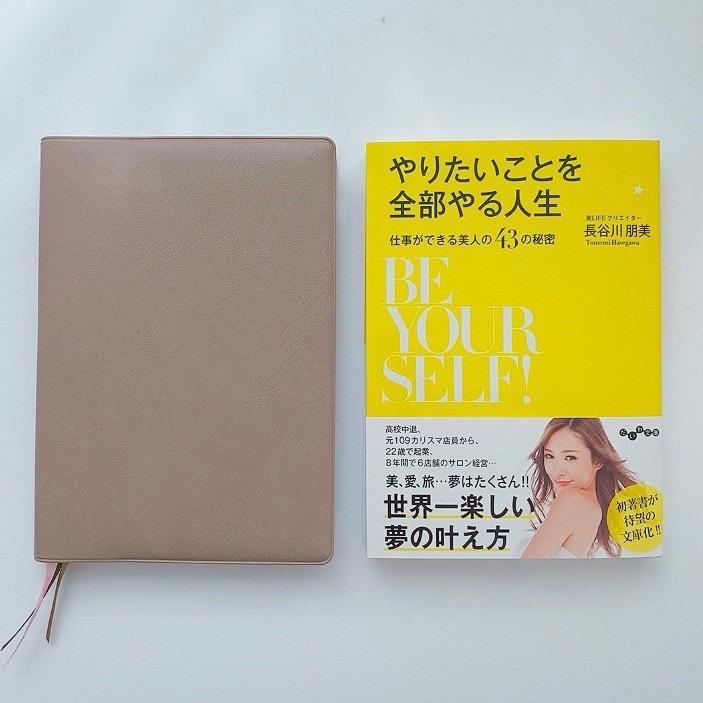 【サイン本】やりたいことを全部やる人生~仕事ができる美人の43の秘密~_文庫本サイズ