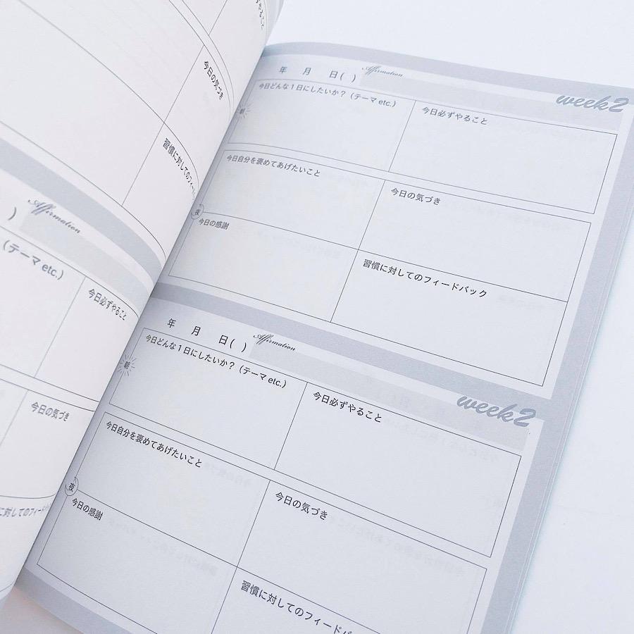 【PINK】セルフミーティングノート- 3weeks Habit Challenge