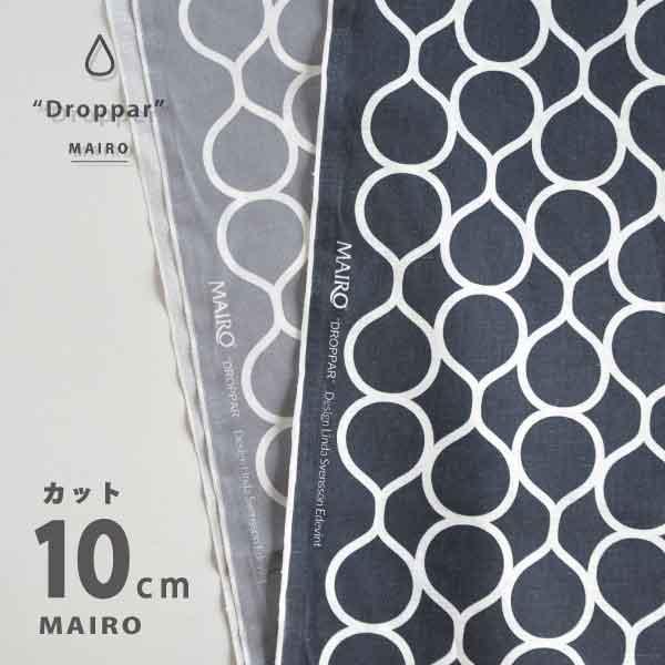 【生地】マイロ/MAIRO ドロッパー/Droppar 全2色/10cm単位 ■