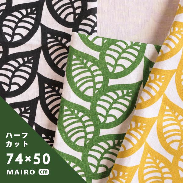 【ハーフ&ハーフ】マイロ/MAIRO ランカ/Ranka 全4色