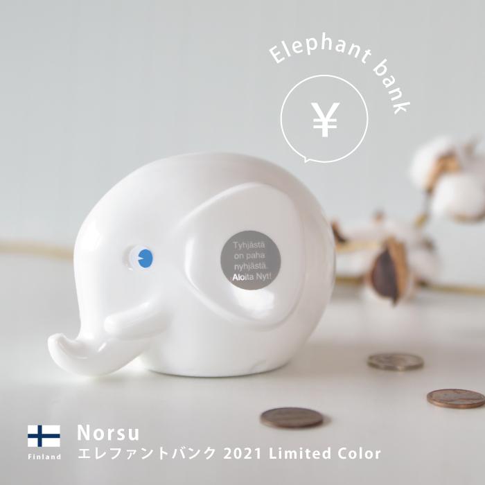 2021年限定カラー! Norsu ノルス エレファントバンク Sサイズ ホワイト 数量限定 ■