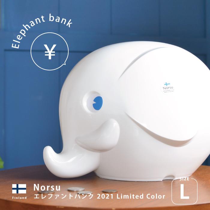 数量限定 2021年限定カラー! Norsu ノルス エレファントバンク 【Lサイズ】 ホワイト  ■