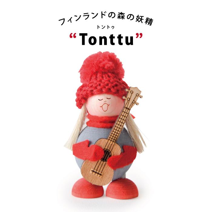 Kewin ケウィン Sirkka Tonttu トントゥ Laughing Tonttu w guitar ラフィング ギターボーイ&ガール ■
