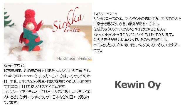 Kewin ケウィン Sirkka Tonttu トントゥ Christmas flower クリスマスフラワーボーイ&ガール ■
