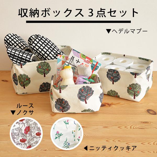帆布収納BOX3点セット STUDIO HILLA スタジオヒッラ 【全3種】
