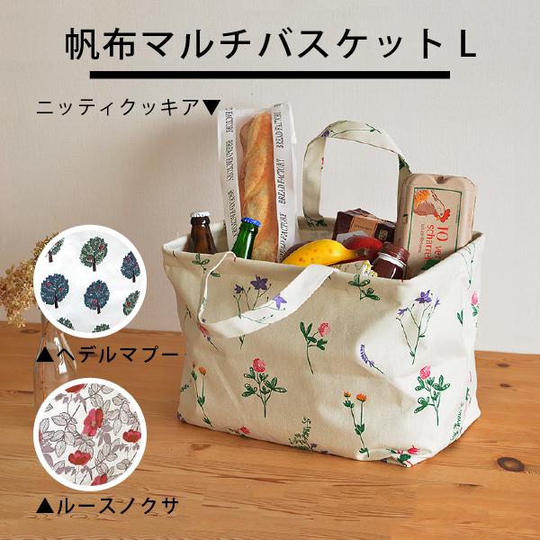 帆布マルチバスケットL STUDIO HILLA スタジオヒッラ 【全3種】