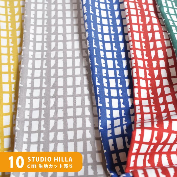 【生地】スタジオヒッラ/STUDIO HILLA ピック/PIKKU  全5色/10cm単位