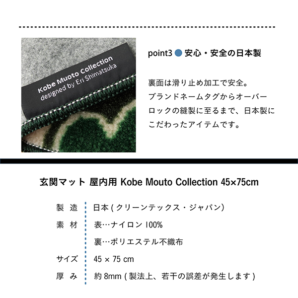 玄関マット 室内用 Kobe Muoto Collection Kleen-Tex 45×75cm 全5種