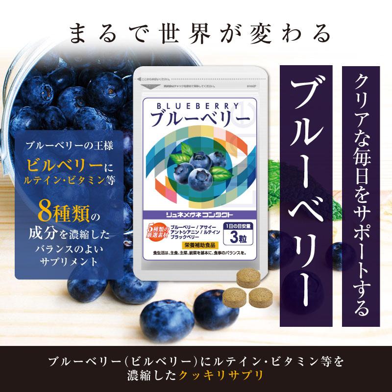 ブルーベリー (約3ヵ月分)  ルテイン ・ ビタミンB12.B1.B6配合。<br>(90粒入/1袋 約1ヵ月分) 新聞・読書がお好きな方に。<br>パソコンやスマホの使用が多い方。