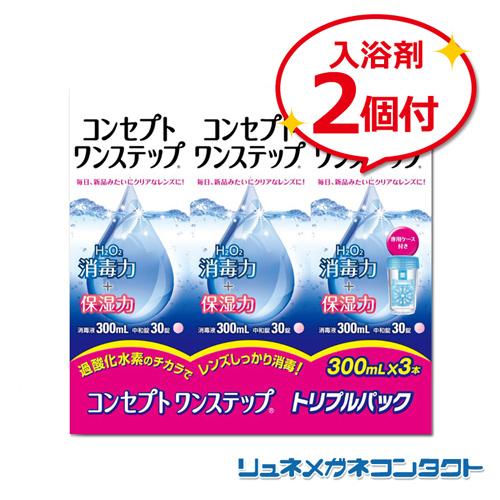 コンセプトワンステップ 1箱(300ml×3本)+入浴剤2個 /ソフトコンタクトレンズ用ケア用品