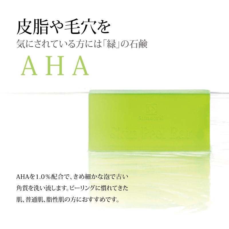 スキンピールバーAHA【送料無料】 /石鹸/洗顔ソープ