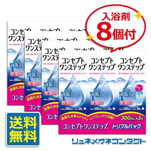 コンセプトワンステップ 4箱(300ml×12本)+入浴剤8個【送料無料】 /ソフトコンタクトレンズ用ケア用品