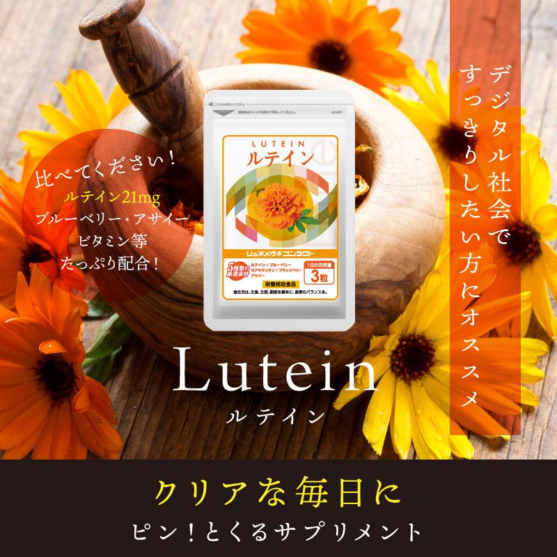 ルテイン6ヶ月分 【栄養補助食品】 新聞・読書がお好きな方に。パソコンやスマホの使用が多い方。