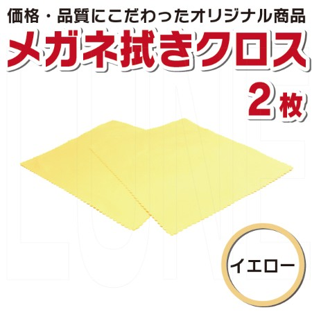 日本製 メガネ拭きクロス 2枚 スマホクリーナー クリーニングクロス パール