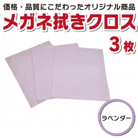 日本製 メガネ拭きクロス 3枚 スマホクリーナー クリーニングクロス パール