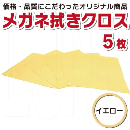 日本製 メガネ拭きクロス 5枚 スマホクリーナー クリーニングクロス パール