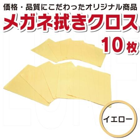 日本製 メガネ拭きクロス 10枚 スマホクリーナー クリーニングクロス パール