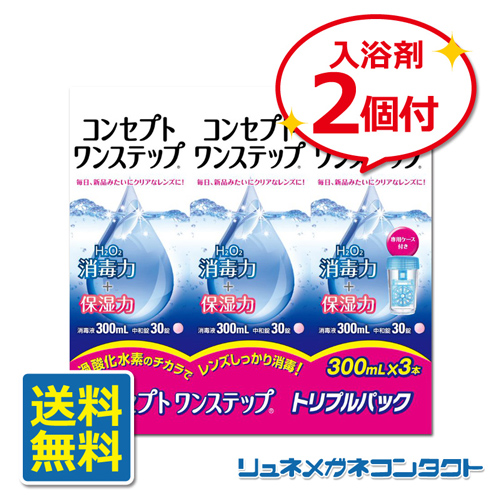 【送料無料】コンセプトワンステップ 1箱(300ml×3本)+入浴剤2個 /ソフトコンタクトレンズ用ケア用品
