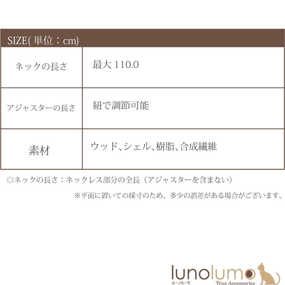 【SALE】ネックレス レディース ウッド 木 シェル 貝 天然素材 ピンク 白 ベージュ 金属アレルギー N