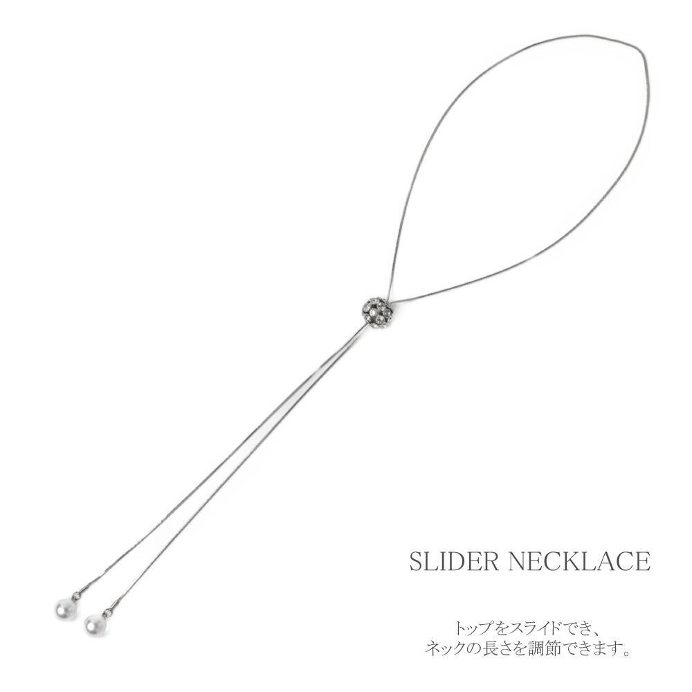 ネックレス レディース パール ビジュー キラキラ ラインストーン メタル シルバー スライダー N