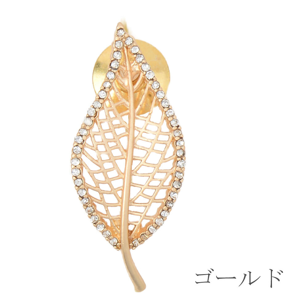 ピンバッチ ラペルピン ピンブローチ 葉っぱ リーフ 艶消し ゴールド シルバー キラキラ B