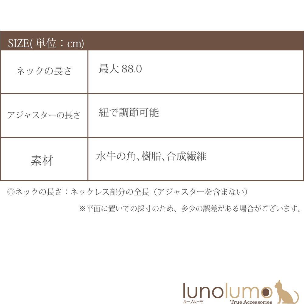 ネックレス 水牛の角 ウッド 木 天然素材 レディース 大ぶり ブラウン 茶 カジュアル N