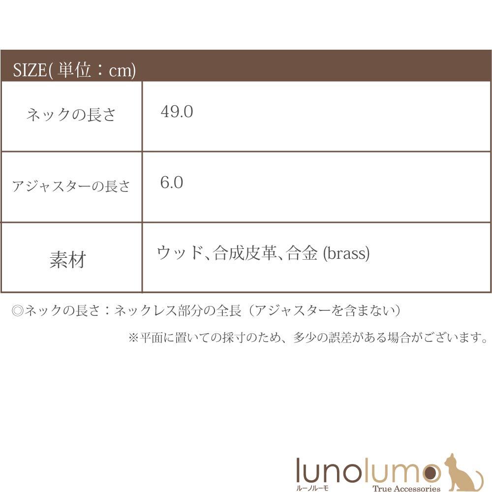 【SALE】ネックレス レディース ウッド ランダム ブラウン 茶 天然素材 カジュアル N