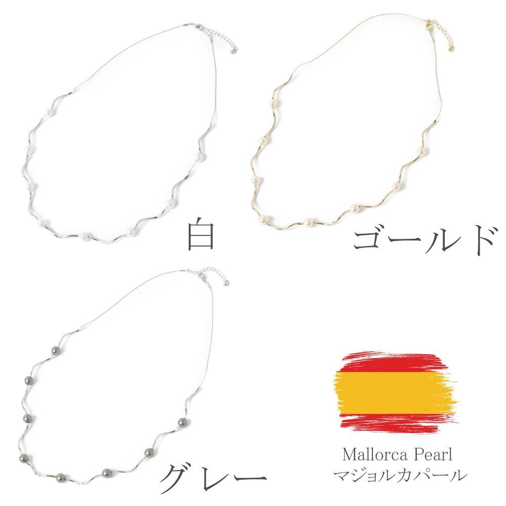マジョリカパール マジョルカパール ネックレス ロングネックレス パイプ スペイン製 I