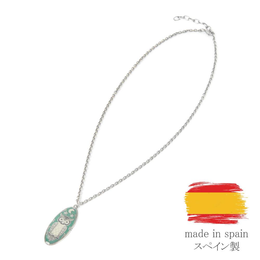 ネックレス ペンダントネックレス スペイン製 レディース ふくろう フクロウ 古美色 クララビジュ I